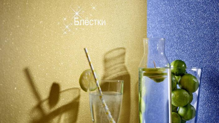 Vliestapete in gelber und blauer Unistruktur mit Glitzereffekt.