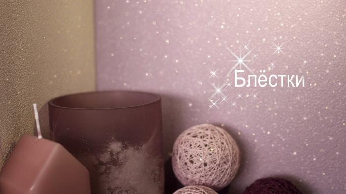 Vliestapete in hellem lila und beiger Unistruktur mit Glitzereffekt